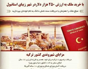 شهروندي تركيه بصورت تضميني و مشاوره رايگان