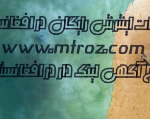 سایت های تبلیغاتی در افغانستان