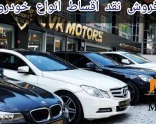 فروش اقساطی انواع خودرو هلدینگ دنیرا