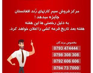 خرید و فروش سیم کارت در افغانستان با یک تماس