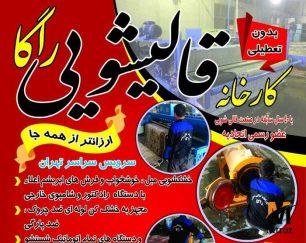 قالیشویی مرکز تهران