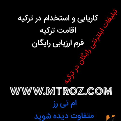 Mtroz reklam تبلیغات اینترنتی در استانبول