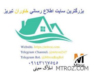 قیمت املاک در خاوران تبریز