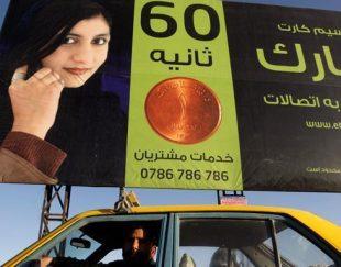 فروش سیمکارت در افغانستان مبارک