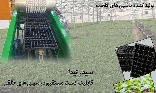 فروش ماشین کارنده بذر در سینی نشا