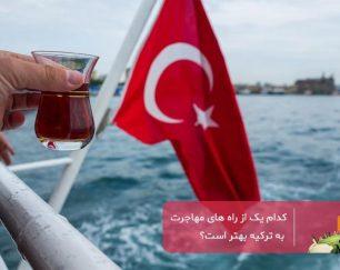 نیازمندیهای استانبول