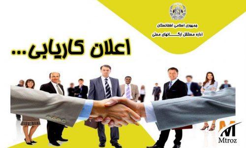 استخدام خانم منشی افغانی اصل برای تبلیغات در افغانستان در استانبول