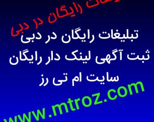 تبلیغات اینترنتی در دبی