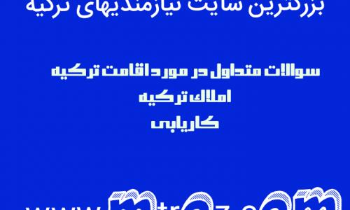 سایت کاریابی و استخدام در ترکیه ام تی رز