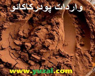 فروش پودر کاکائو الکالایز
