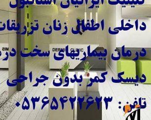 کلینیک ایرانیان استانبول با خدمات متمایز