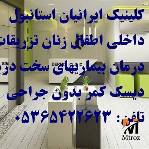کلینیک ایرانیان استانبول