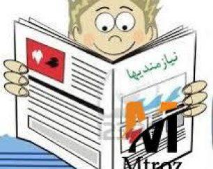 استخدام خانم مسلط به زبان عربی در استانبول