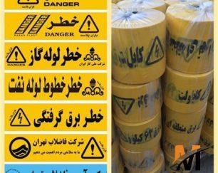 تولید کننده نوار خطر , نوار اخطار , فروش نوارخطر ، نوارخطربرق ، نوارخطر اب وفاضلاب ، قیمت نوار خطر