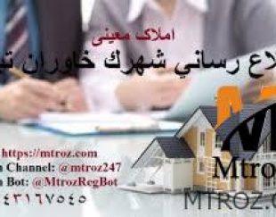 فروش امتیاز فاز دو خاوران تبریز