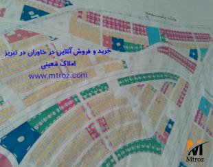 پیش فروش تجاری خدماتی مسکونی در خاوران تبریز