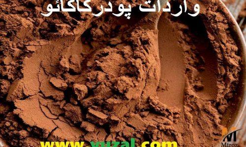 واردات پودر کاکائو لاتامارکو ترکیه