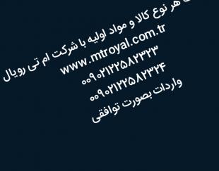 استخدام مدیر بازرگانی در افغانستان برای شرکت ترکیه ای