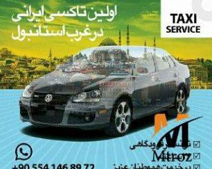 تاکسی سرویس ایرانی در استانبول