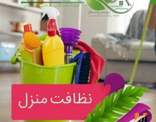 شركت خدماتي نظافت ايرانيان در استانبول