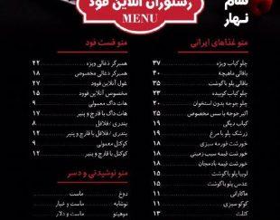 غذای ایرانی انلاین در ترکیه
