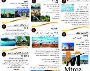 رزرو تورهای سیاحتی ترکیه