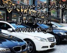 اجاره خودرو بدون راننده با شرایط استثنائی