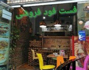 فروش فست فود مگا برگر واقع در شیشلی عثمان بی استانبول