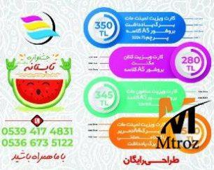 خدمات طراحی،چاپ و تبلیغات در شهر استانبول