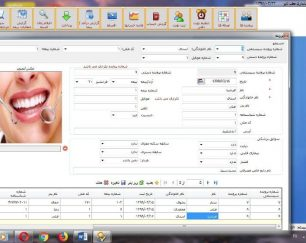 نرم افزار حسابداری ( مدیریت ) مطب و نوبت دهی  تاپو