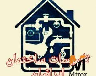 کلینیک تخصصی خدمات فنی ایرانیان