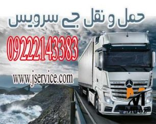 حمل و نقل یخچالی و یخچالدار اصفهان/باربری یخچالدار و یخچالی اصفهان