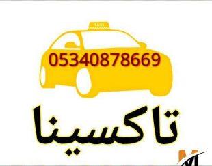 خدمات تاکسی به تمام نقاط استانبول