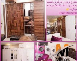 خرید و فروش لوازم خانگی نو و دست دوم در ترکیه