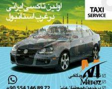 تاکسی سرویس ایرانی