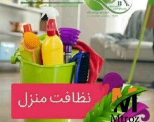 شرکت خدماتی نظافت ایرانیان