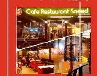 كافه رستوران بين المللي سعيد