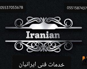 خدمات  فنی و ساختمانی   ایرانیان