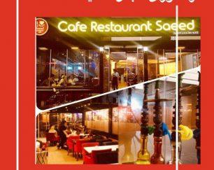 رستوران ایرانی سعید در استانبول