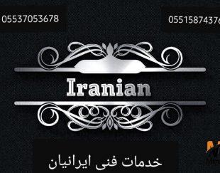 کلینیک ویژه ساختمان ایرانیان