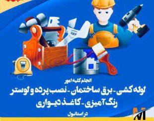 خدمات ساختمانی و تعمیرات در استانبول