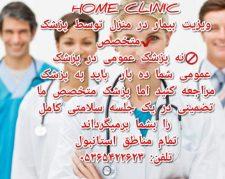 ویزیت و تزریقات در منزل توسط پزشک متخصص همراه
