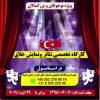 """""""اولين كارگاه تخصصي و فشرده تئاتر"""""""