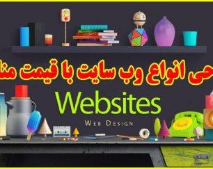 طراحی انوع وب سایت