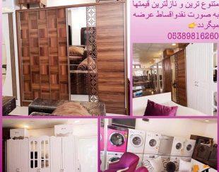 خرید و فروش لوازم منزل در استانبول