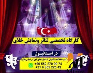 اولين كارگاه تخصصي و فشرده تئاتر در استانبول