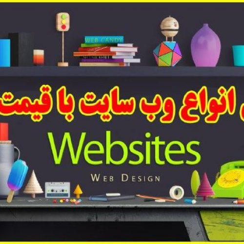 طراحی انوع وب سایت و نرم افزار