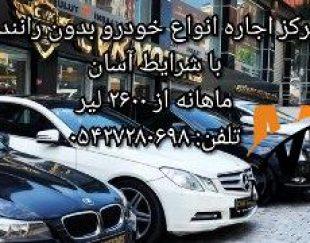 مرکز اجاره انواع خودرو بدون راننده با شرایط آسان
