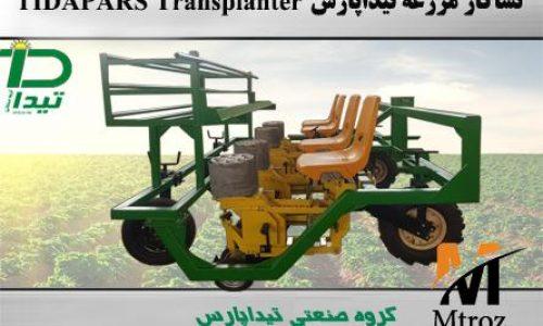 فروش نشاکار مزرعه توسط تولیدکننده با سابقه
