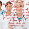 ویزیت و تزریقات پزشکی در منزل